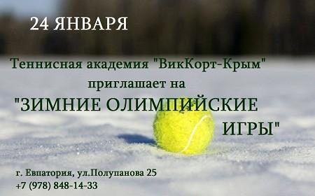 объявление зима 2сайт
