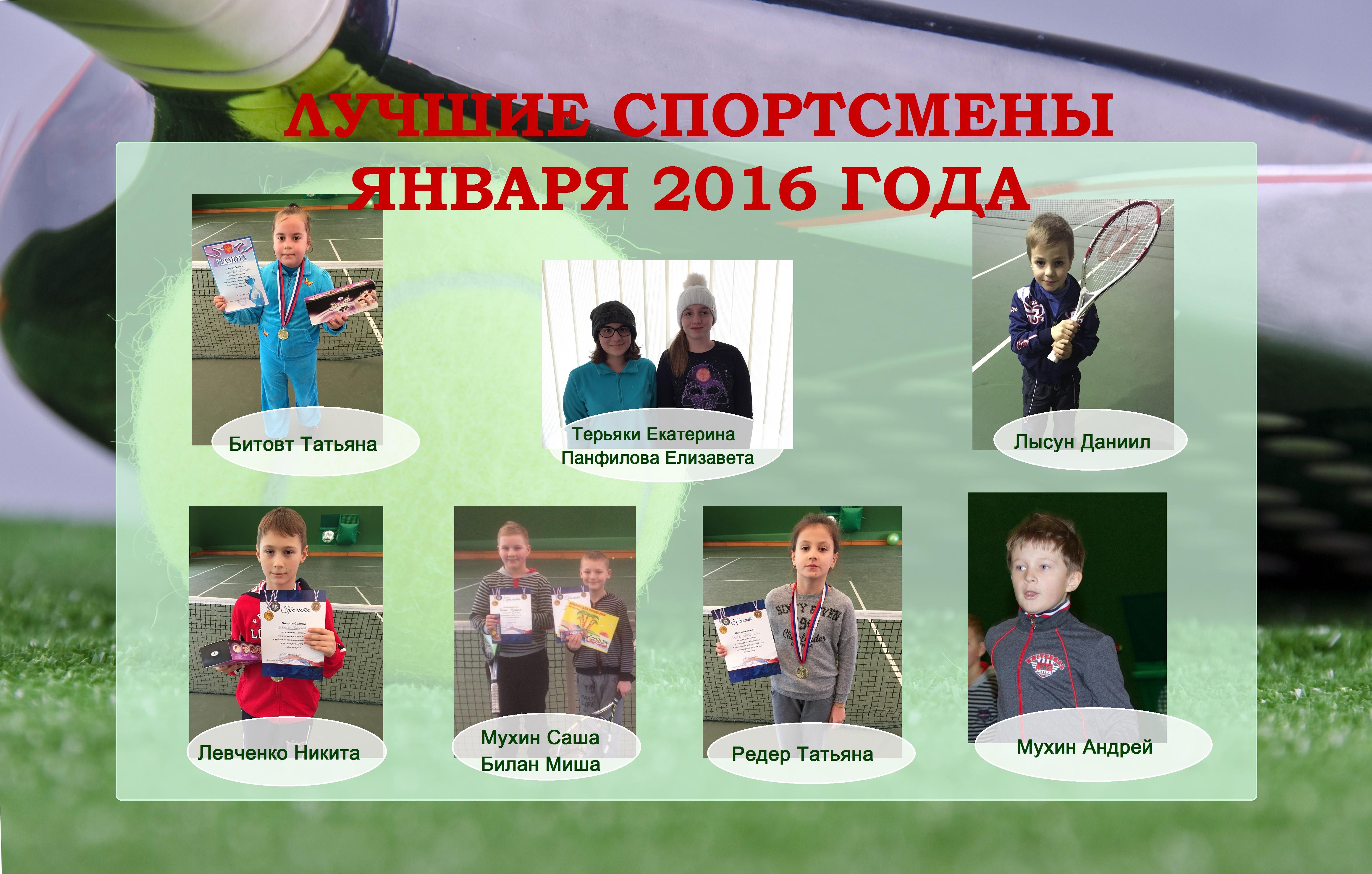 Лучшие спортсмены января 2016
