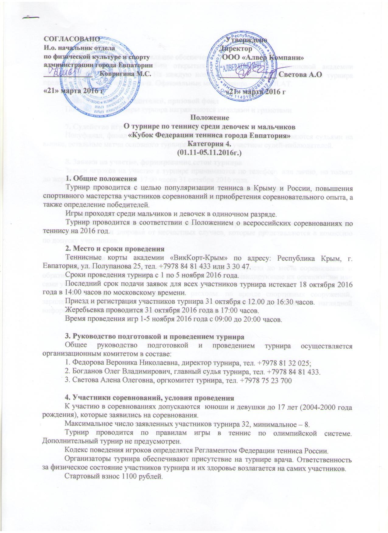 ПОЛОЖЕНИЕ_турнир-0111_1