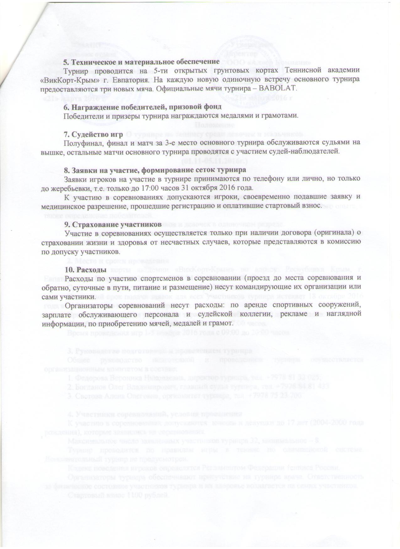 ПОЛОЖЕНИЕ_турнир-0111_2