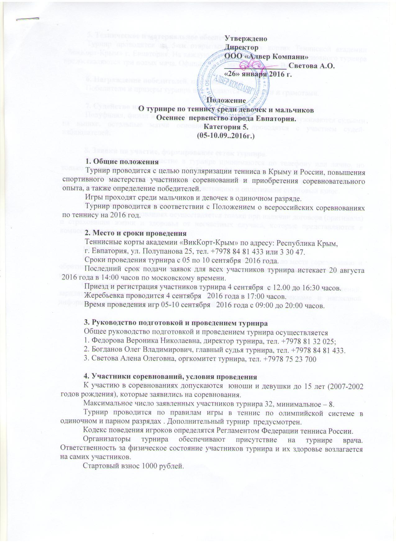 ПОЛОЖЕНИЕ_турнир-0509_1