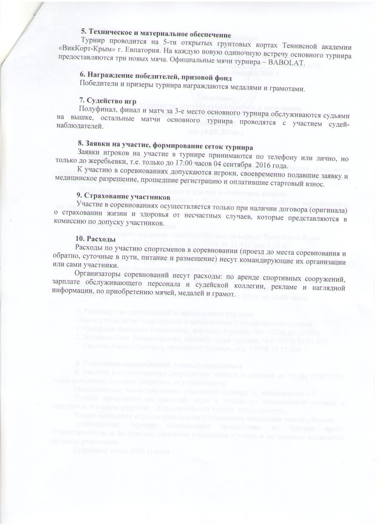ПОЛОЖЕНИЕ_турнир-0509_2
