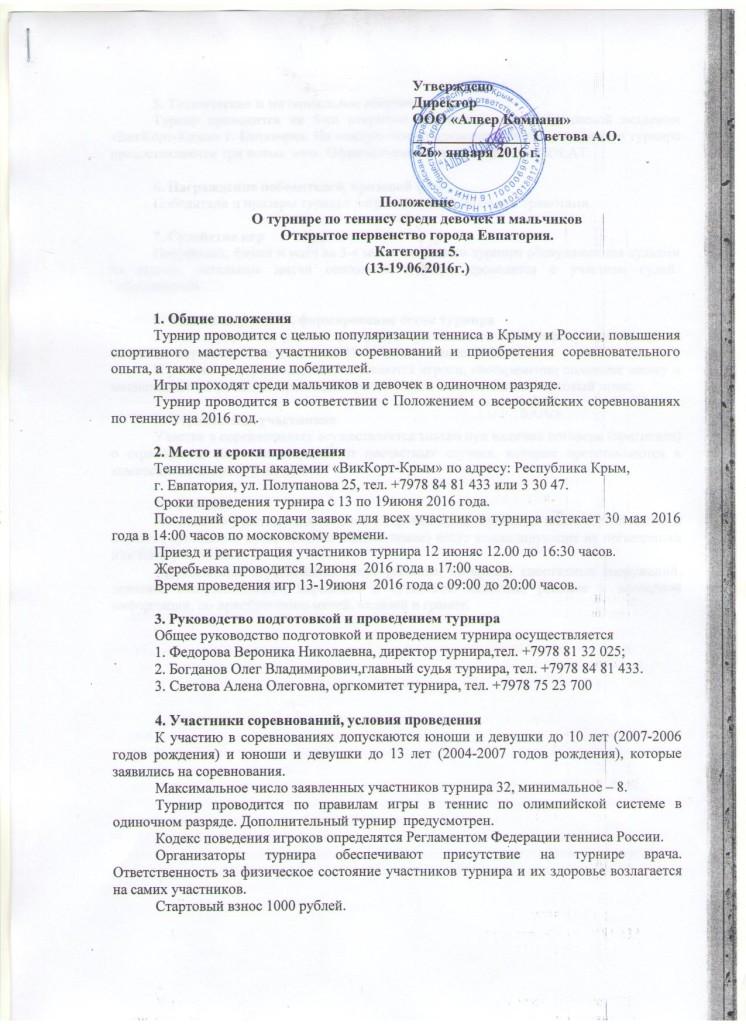ПОЛОЖЕНИЕ_турнир_13-19ИЮНЯ2016_1