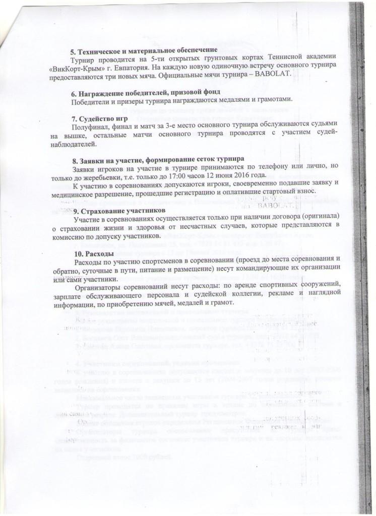 ПОЛОЖЕНИЕ_турнир_13-19ИЮНЯ2016_2