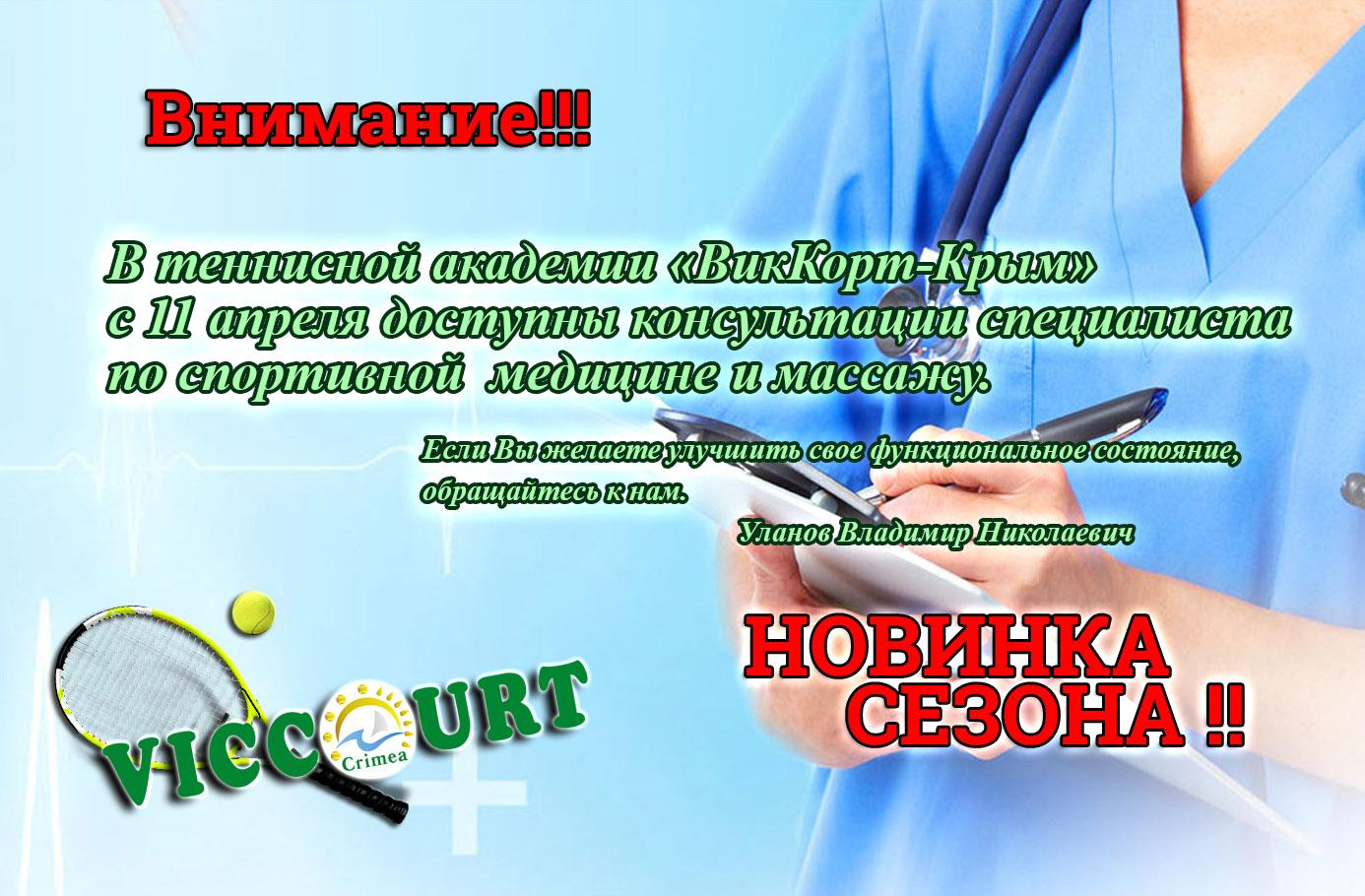 врач2