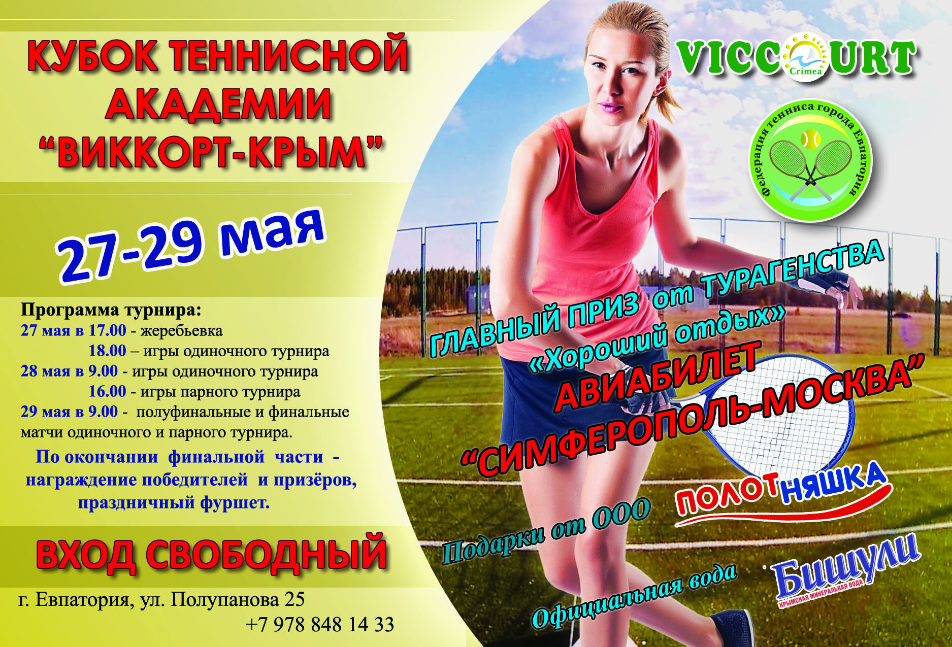 Турнир теннисной академии
