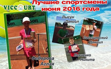 Лучшие спортсмены июня (баннер)