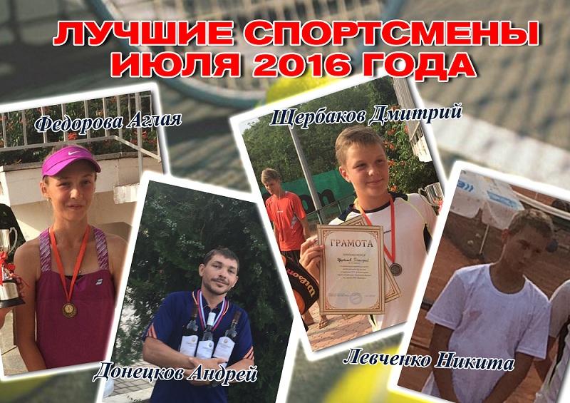 Лучшие спортсмены июля 2016 года