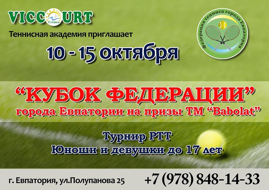 Кубок Федерации на призы Баболат