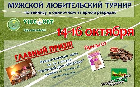 \Мужской любительский турнир по теннису в одиночном разряде banner