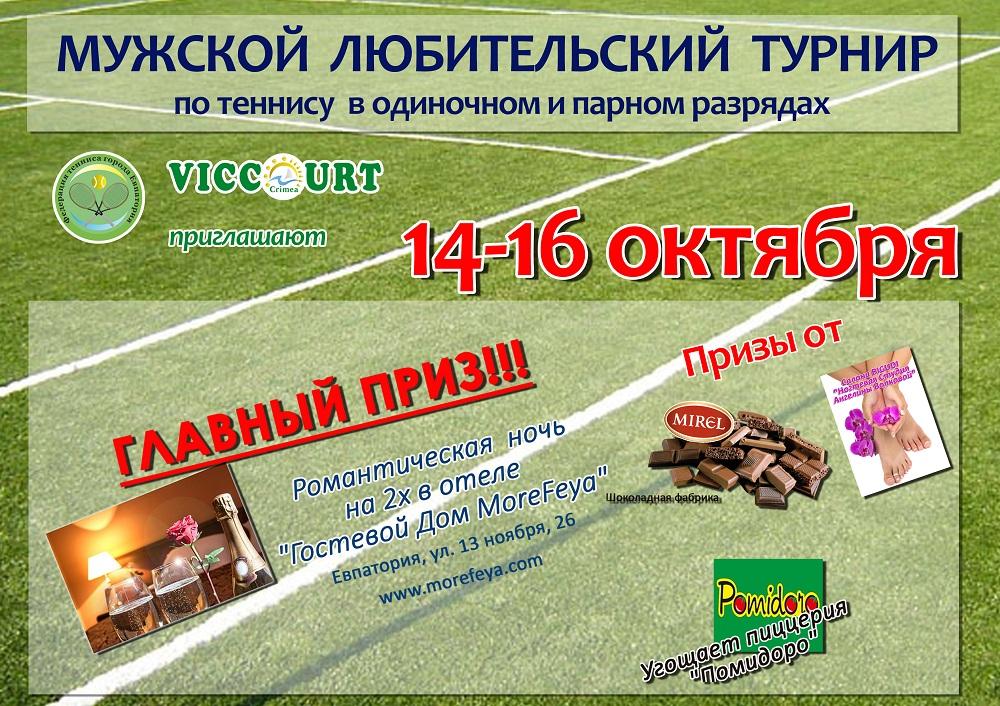 \Мужской любительский турнир по теннису в одиночном разряде