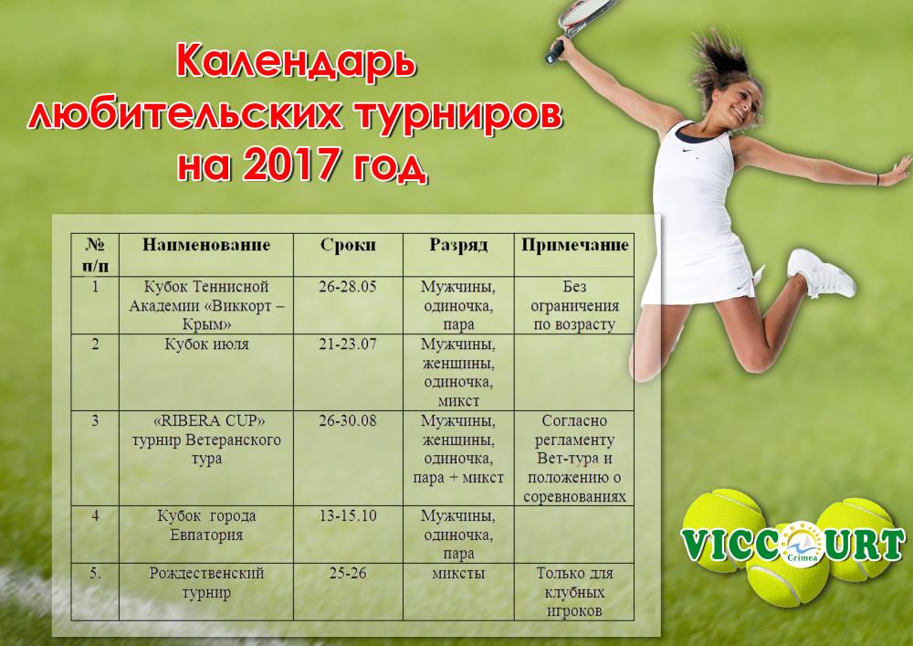 Теннис турнир календарь