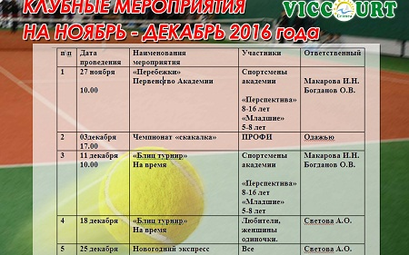 klubnye-noyabr-dekabr-banner