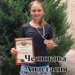 Чеснокова Анастасия