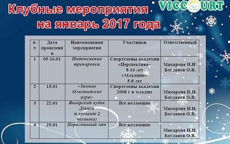 klubnye-yanvar-banner