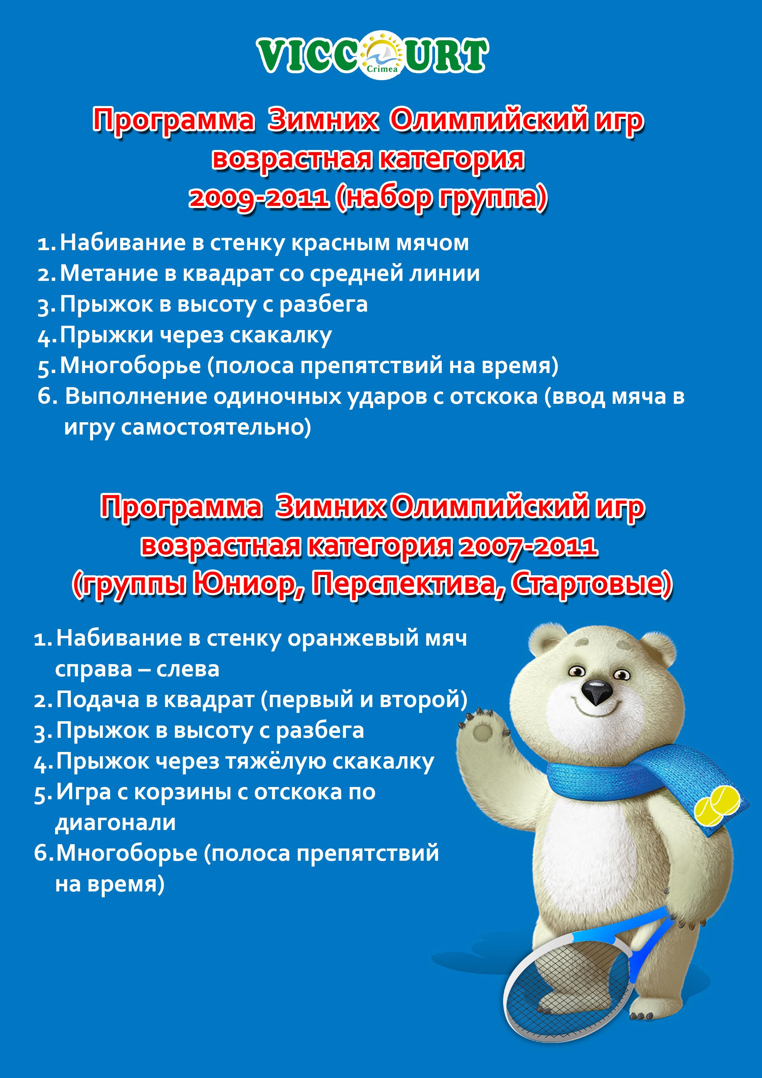 """Программа """"Зимние олимпийские игры"""""""