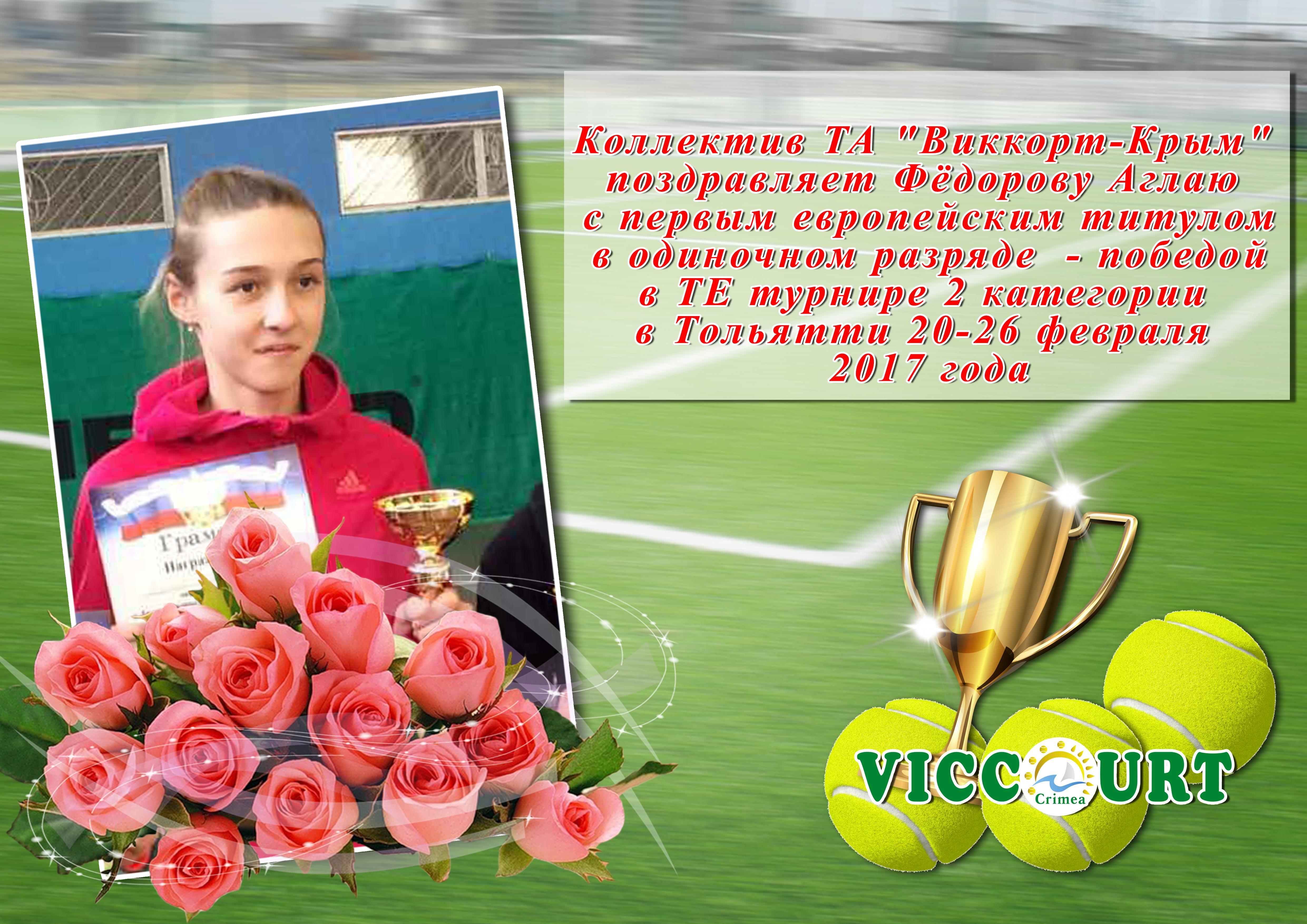 """ТА """"ВикКорт-Крым"""" поздравляет Аглаю"""
