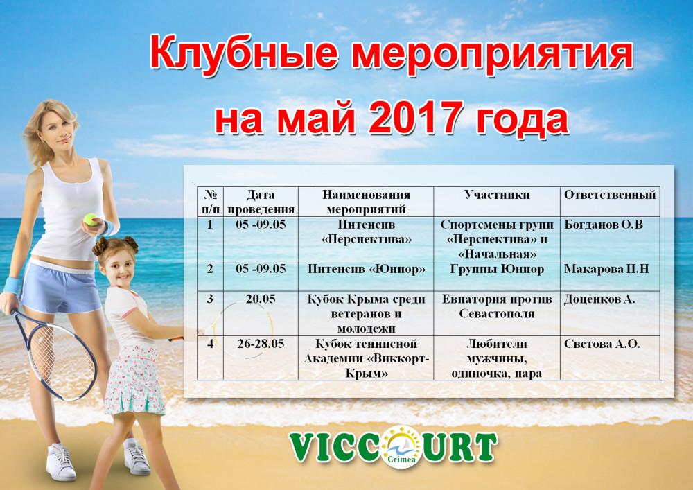 Клубные мероприятия на май 2017 года