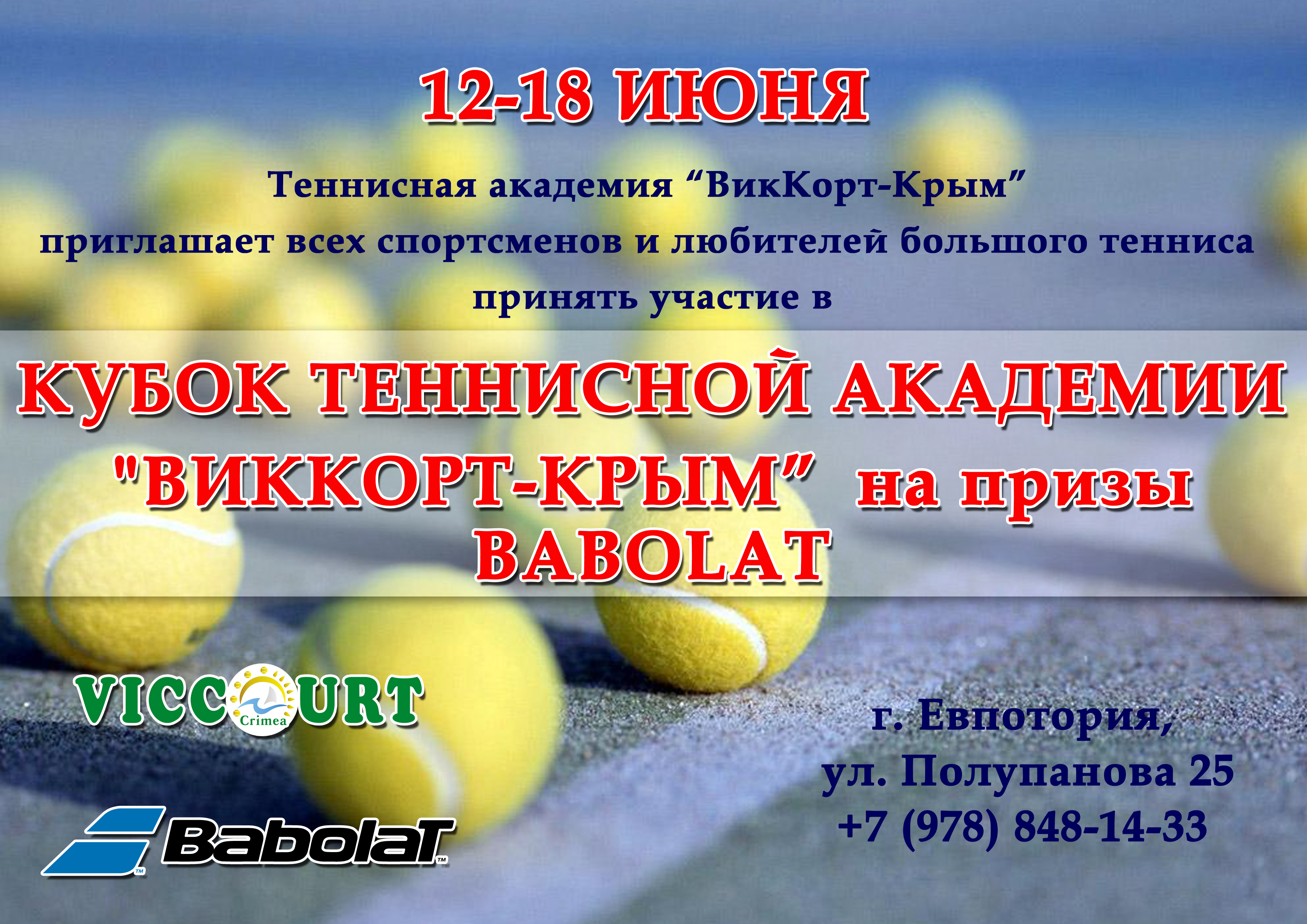 Кубок на призы Баболат