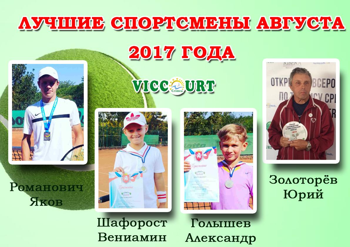 ЛУЧШИЕ АВГУСТ 2017