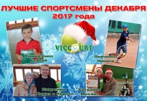ЛУЧШИЕ ДЕКАБРЬ 2017 ГОДА