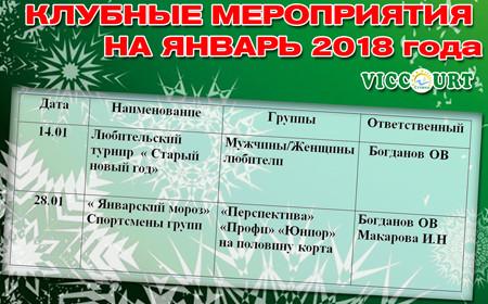клубные мероприятия январь 2018 баннер