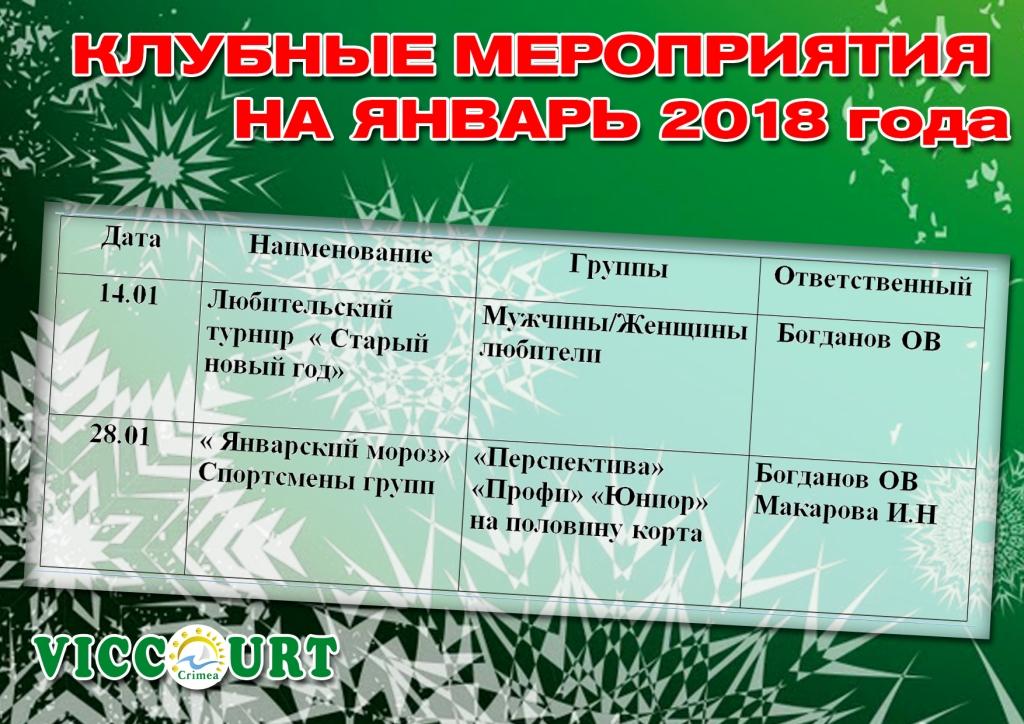 клубные январь 2018