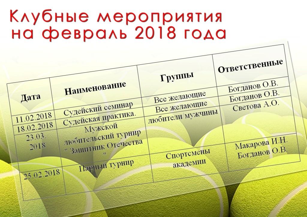 клубные февраль 2018