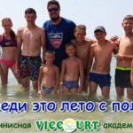 реклама лето баннер