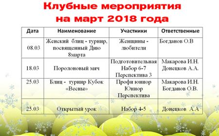 клуб март