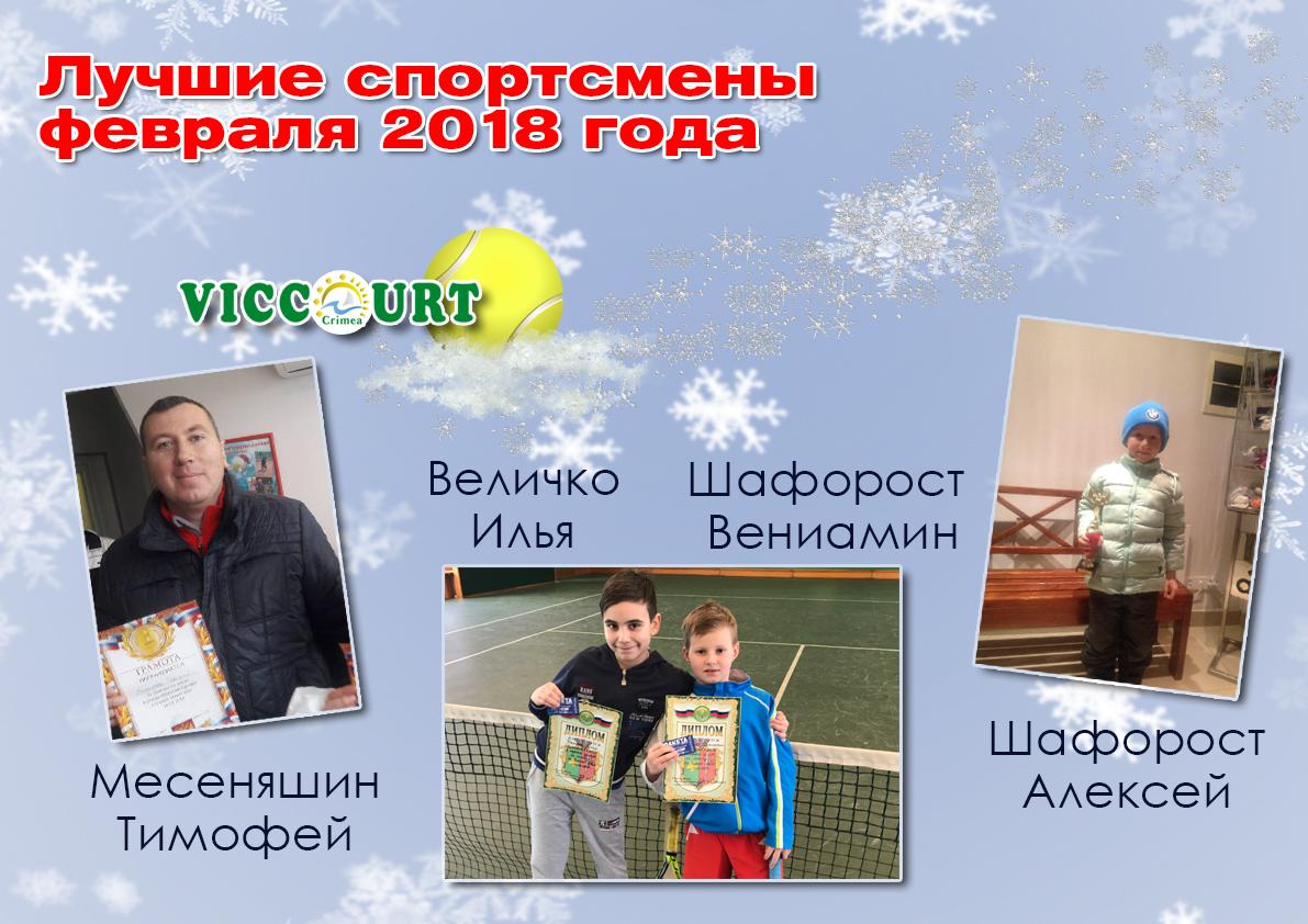 лучшие февраль 2018