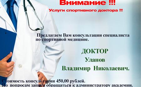 доктор-1