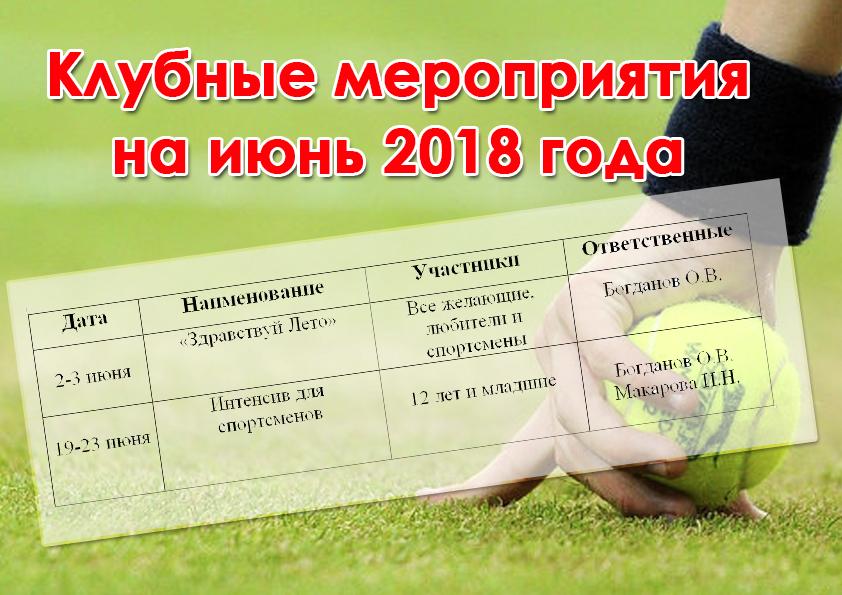 клубные июнь 2018