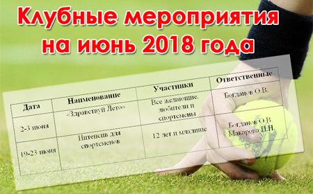 клуб июнь 2018 баннер