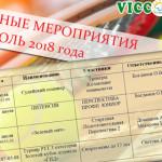 КЛ ИЮЛЬ 2018 БАННЕР