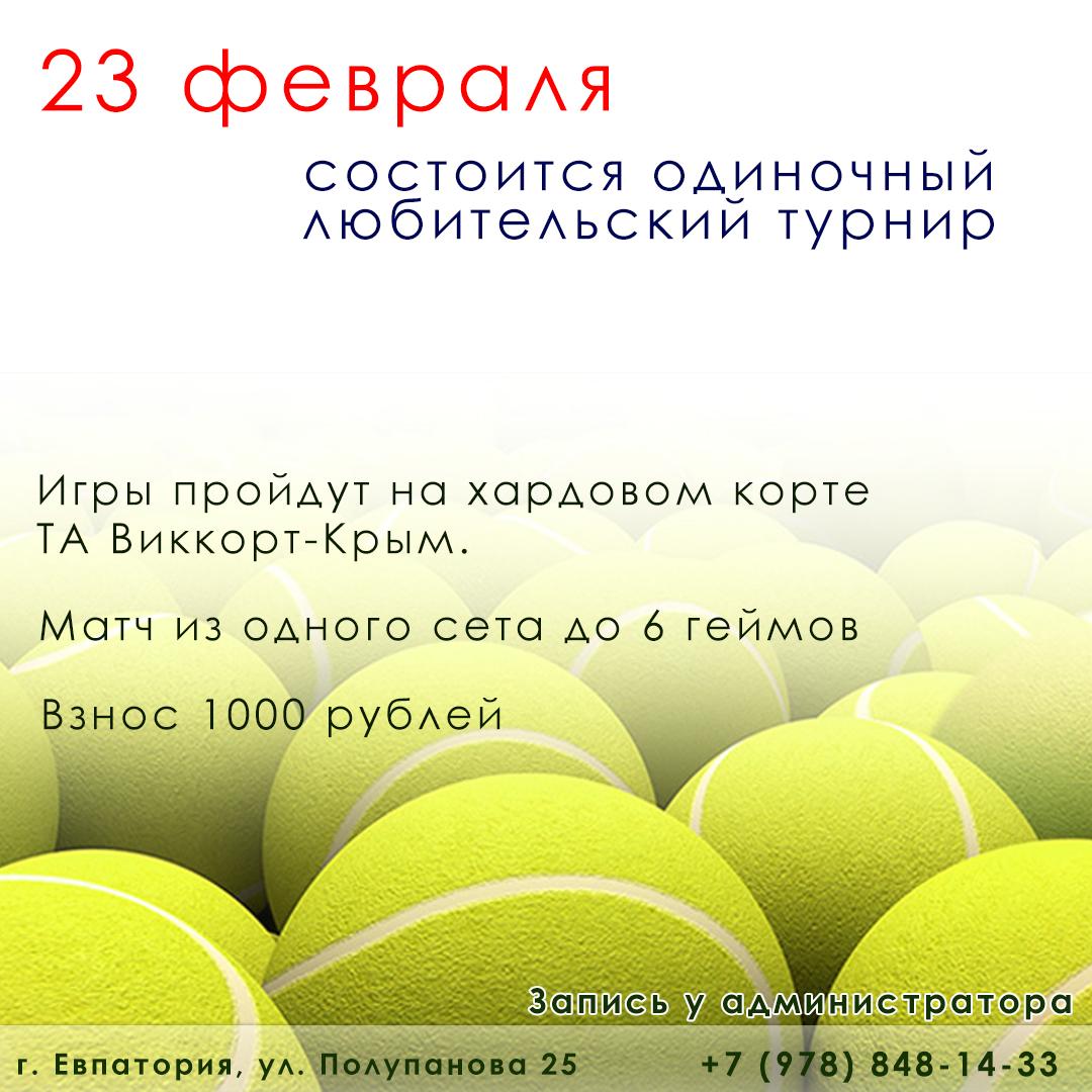 одиночный турнир