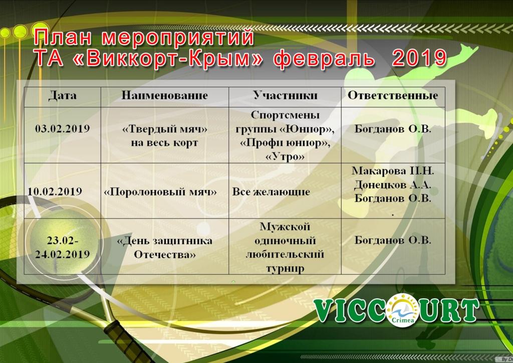 КЛУБ ФЕВРАЛЬ 2019