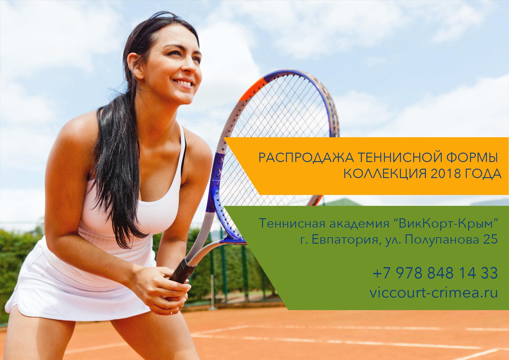 теннисная одежда