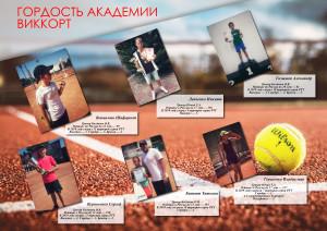 баннер спортсменов